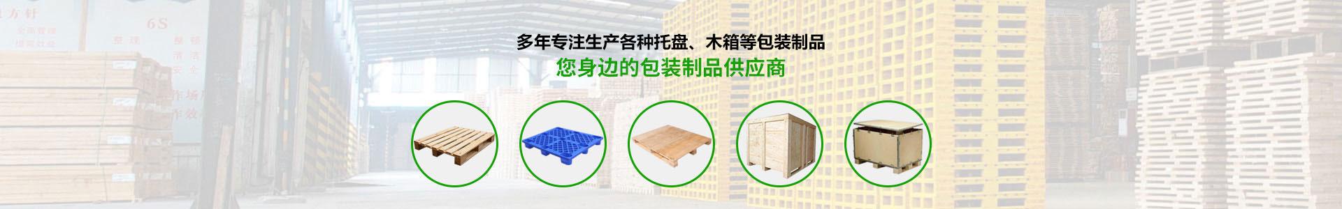 包装制品供应商